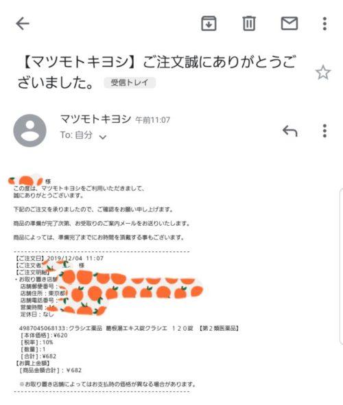 受注メール