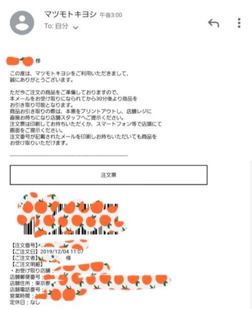 注文票メール