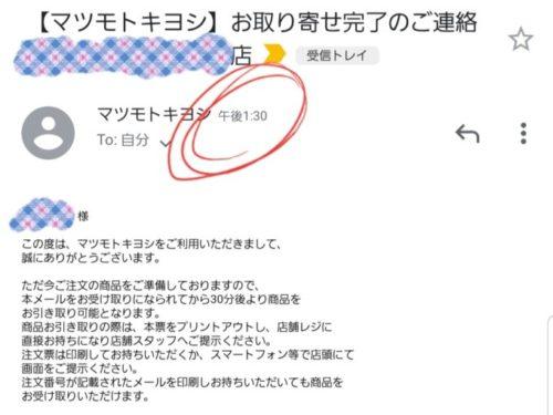 受信メールその2